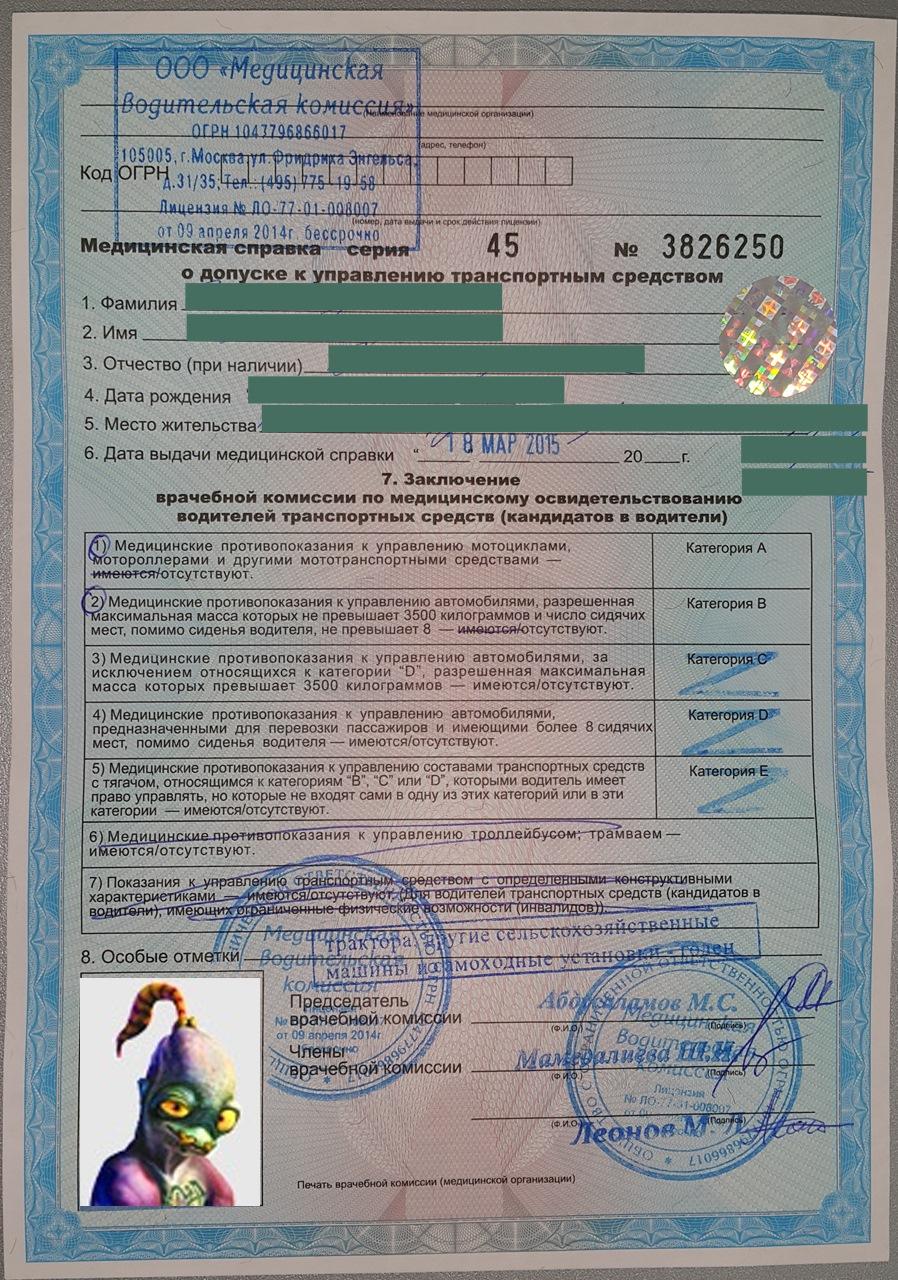 Медицинская справка водителя в омске водительская медицинская справка в домодедово купить