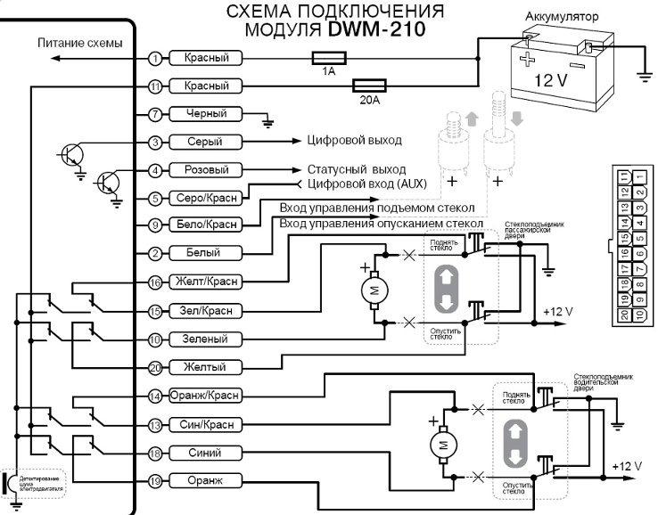 схема подключения Pandora DWM-