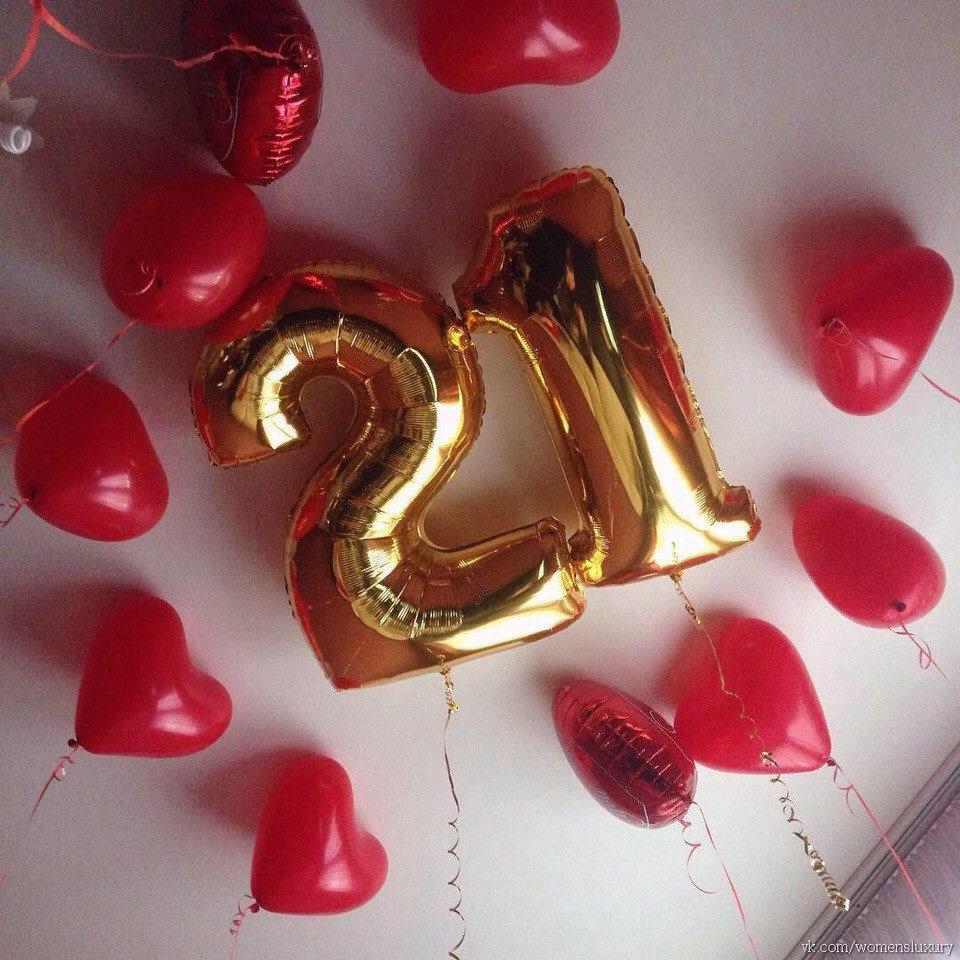 Картинки 21 год день рождения девушке красивые