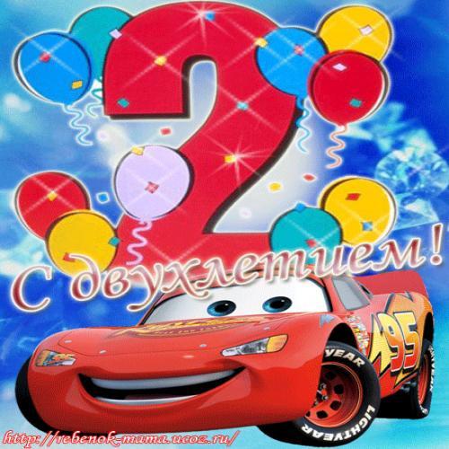 Для, картинки с днем рождения димулька 2 годика