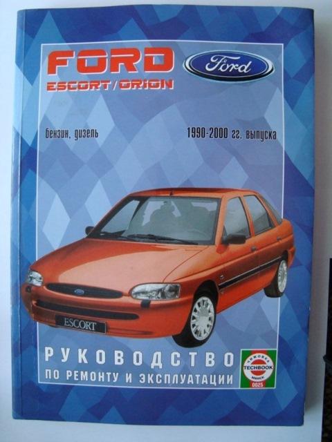 Ремонт форд-эскорт своими руками