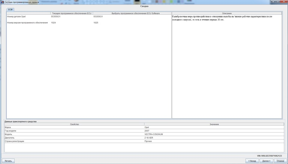 The first work with GM MDI (SPS programming Z18XER