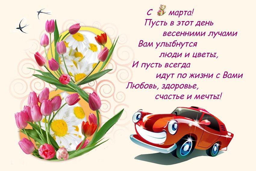 Поздравления с 8 марта короткие красивые в стихах смс дочке