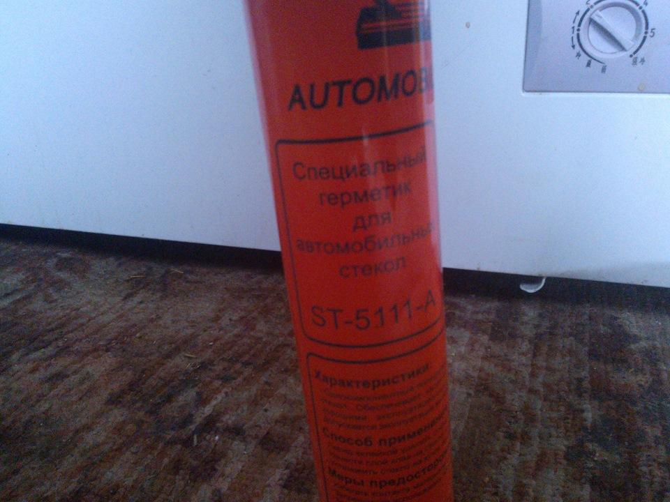 b2107d2s 960 - Уплотнитель заднего стекла ваз 2110