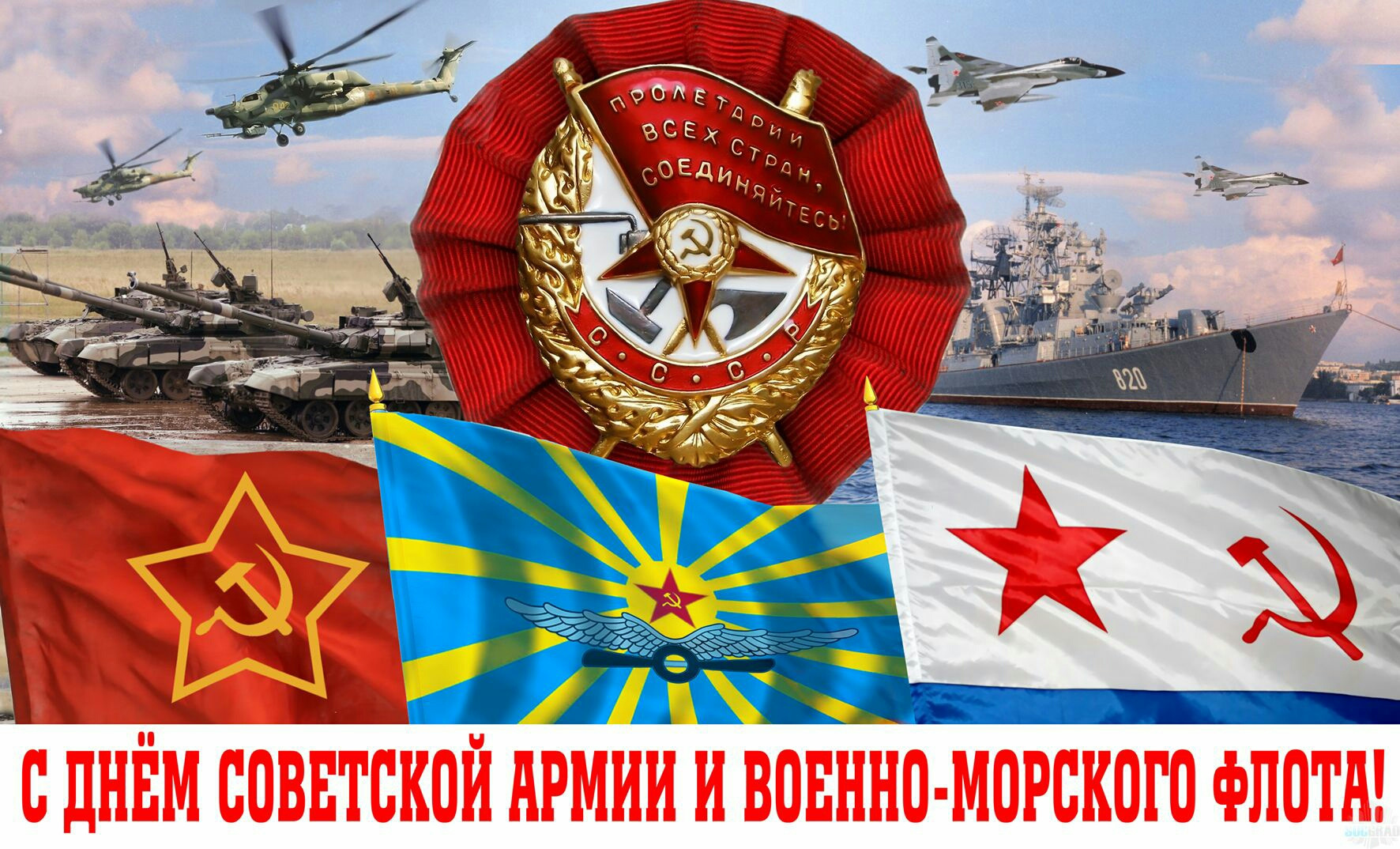 Юмором, открытка к 23 февраля с днем советской армии