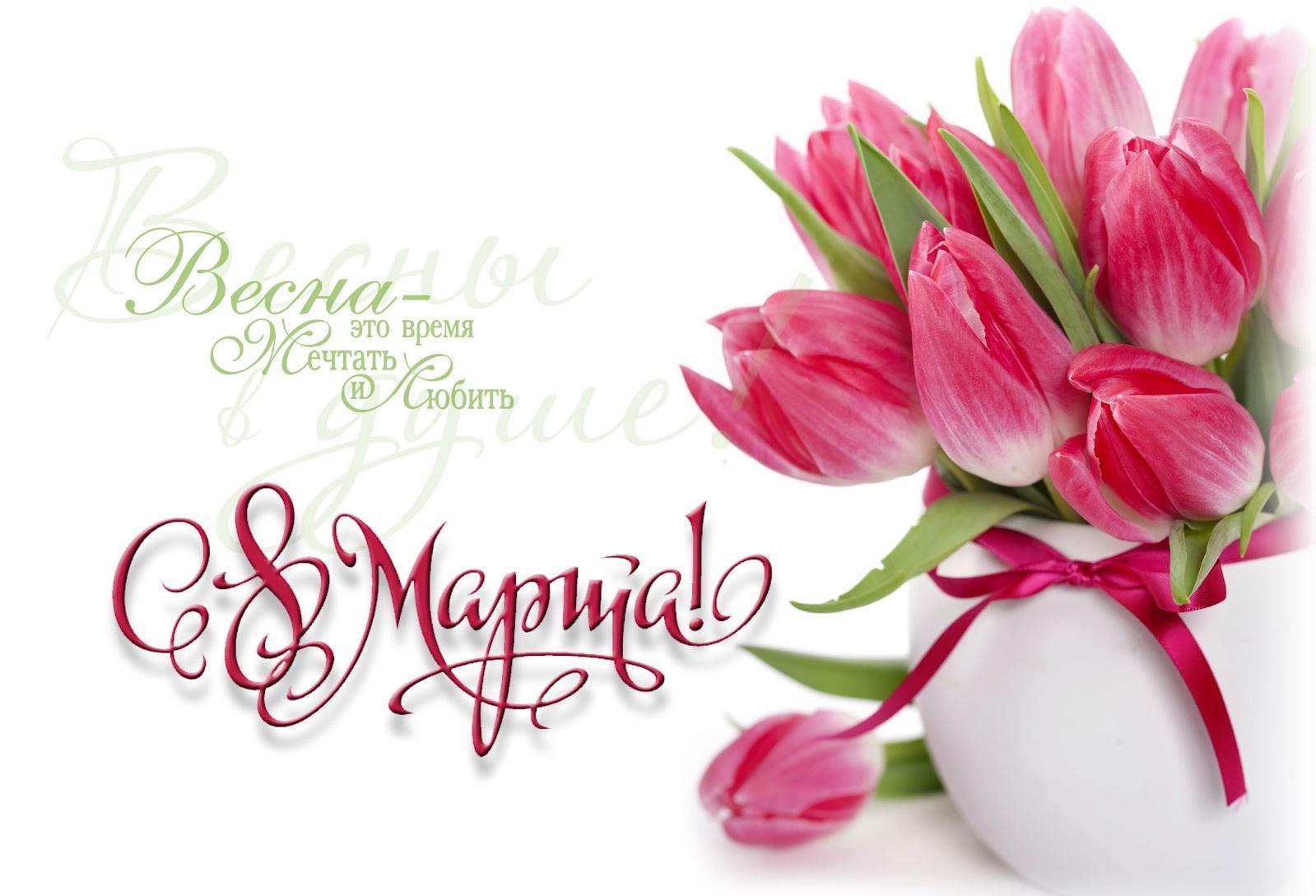 Смс поздравления с 8 марта оригинальные короткие