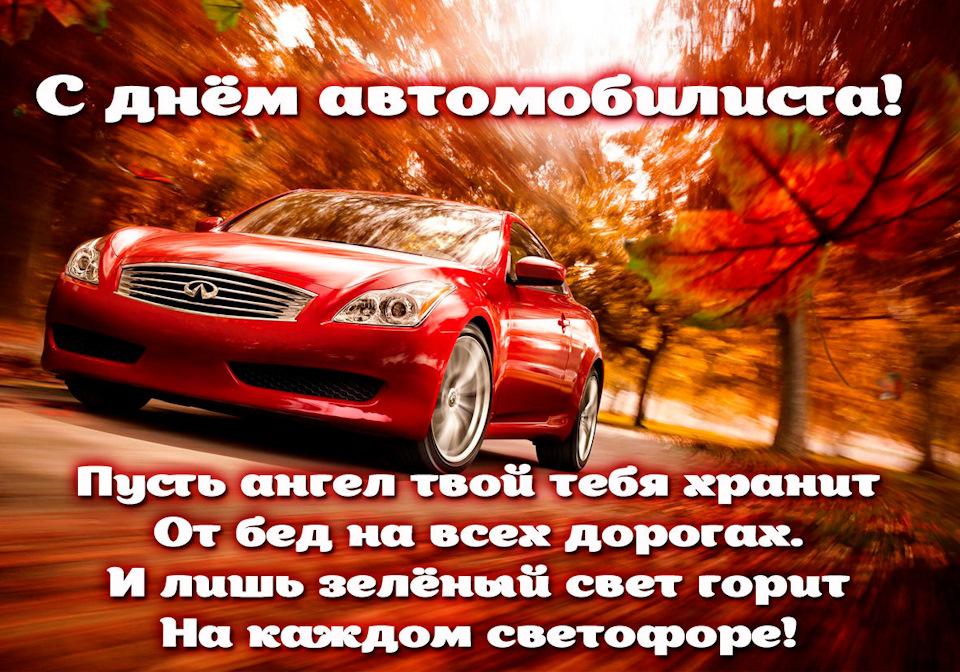 Поздравление для водителей женщин