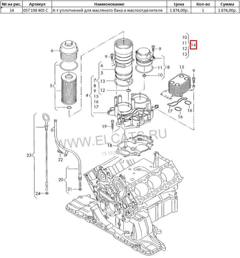 Схема двигателя v6 3.0