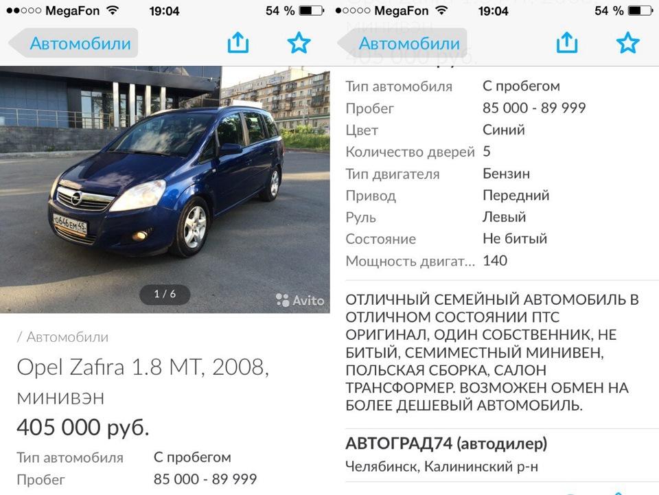 Машины на обмен с фото