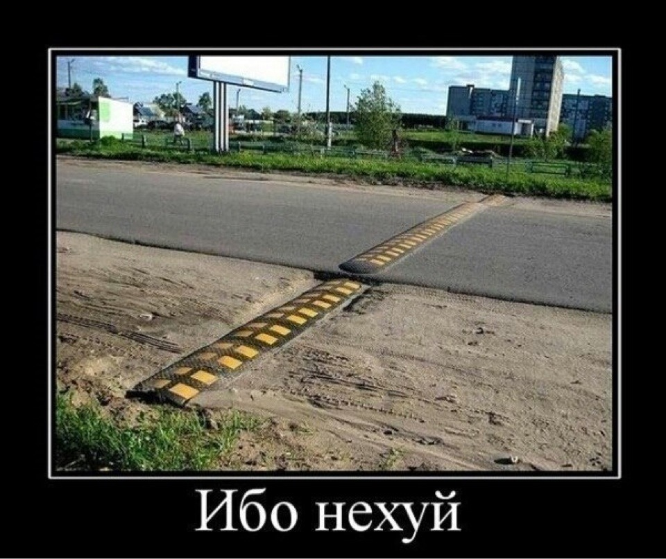 Смешная картинка про дороги