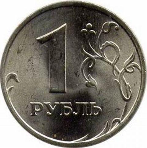 Куда не плюнь у каждого рубль 2001 года. Фото аверса и реверса в