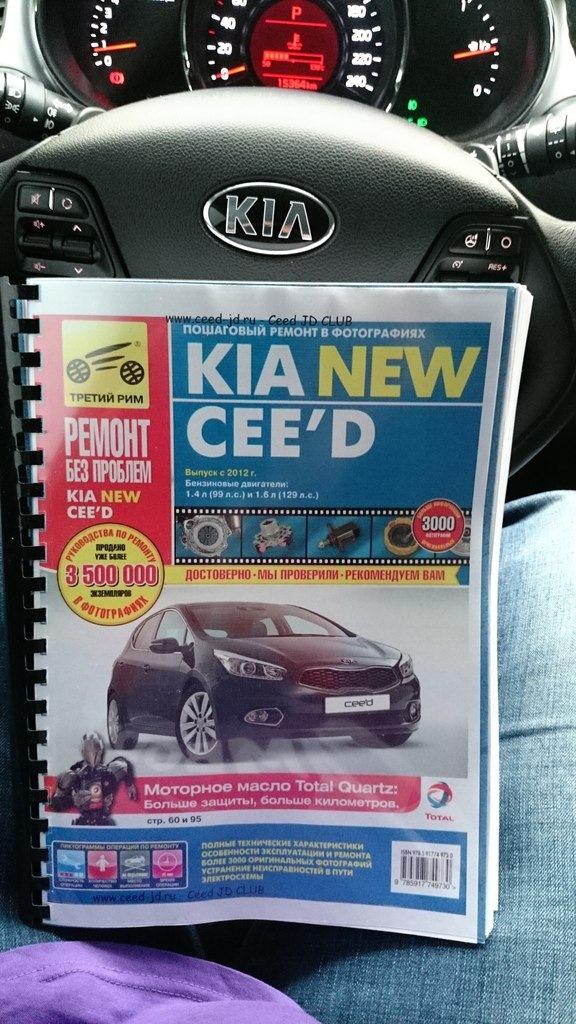 руководство по ремонту и эксплуатации Kia Ceed - фото 8