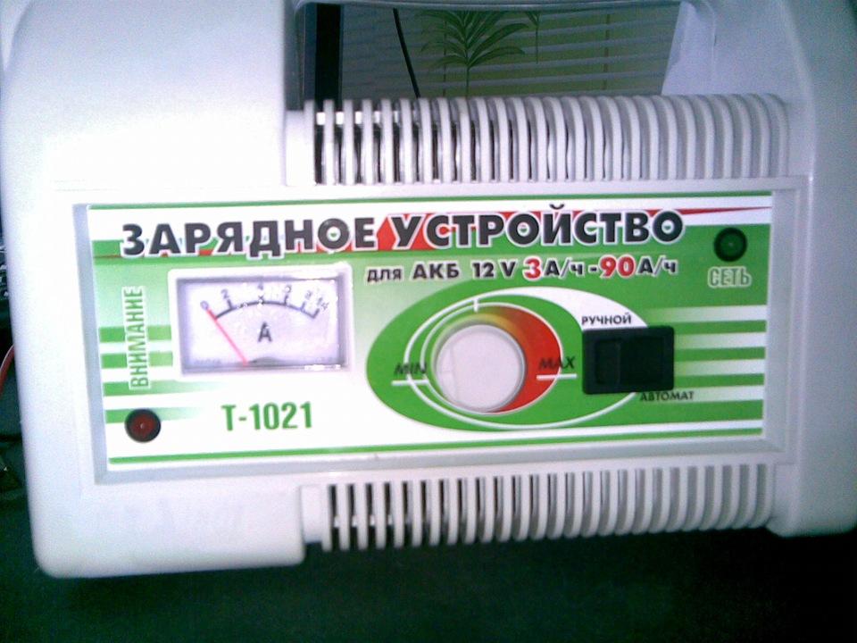 Инструкция зарядное устройство т 1021
