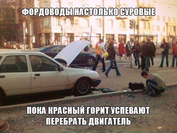 Смешные картинки форд, открытке