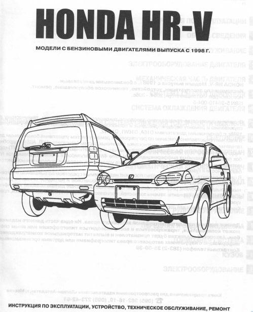 хонда hr-v инструкция по эксплуатации скачать