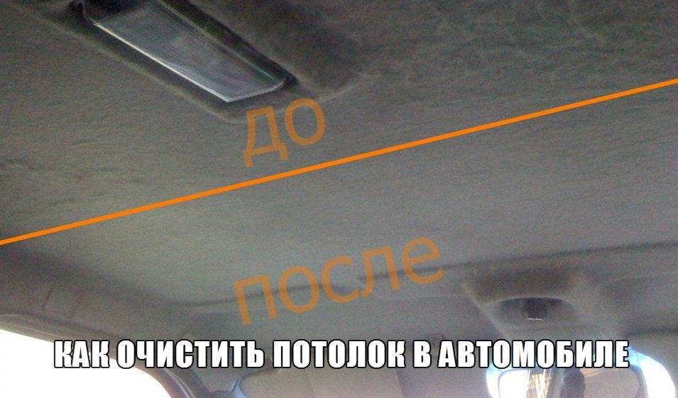 b37879es 960 - Чем очистить потолок в машине своими руками