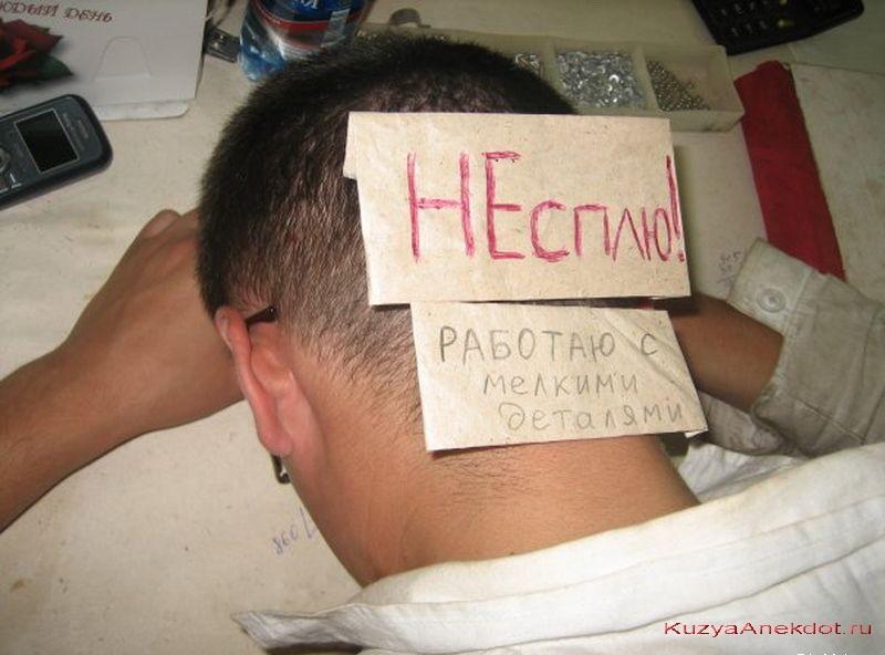 Сделать, прикольные картинки спит на работе