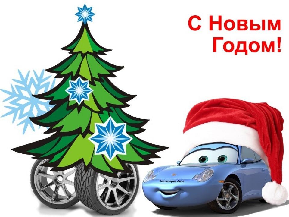 Поздравление для автомобилистов с новым годом