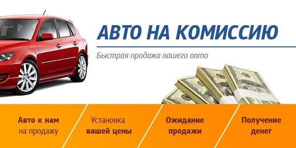 Продажа авто деньги лансер 10 автосалон москва