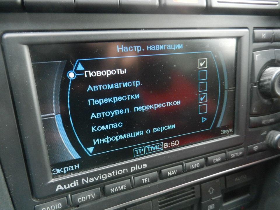 как русифицировать audi a4 rns-e