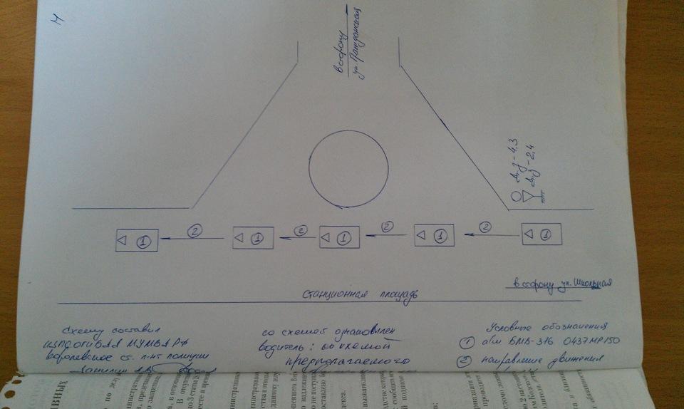 Схема, составленная