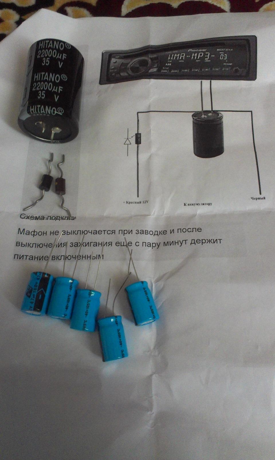 Как сделать чтобы магнитола не выключалась при запуске двигателя схема