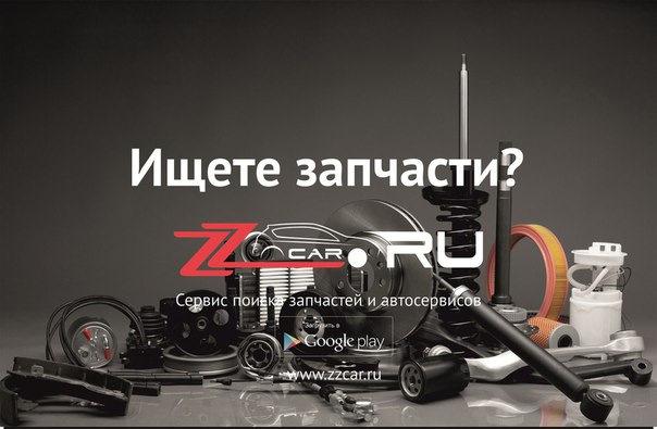7445ba047 ZZcar.ru онлайн платформа поиска авто запчастей в Вашем городе — ZZcar.ru на  DRIVE2