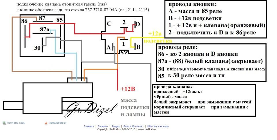 Схема подключение вентилятора на газ 3110