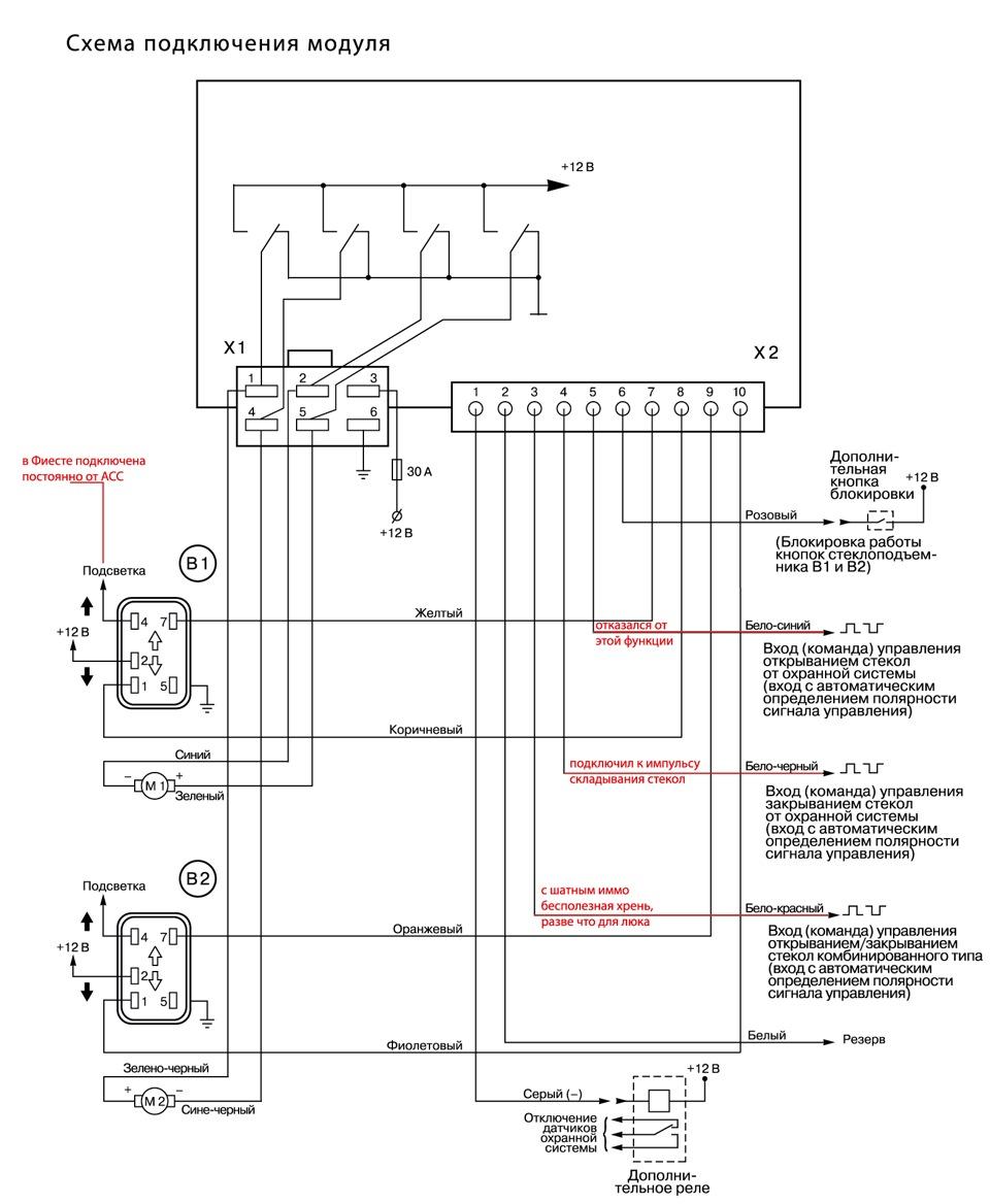 доводчик стекла схема подключения
