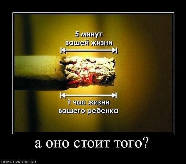 Мотивация против курения фото
