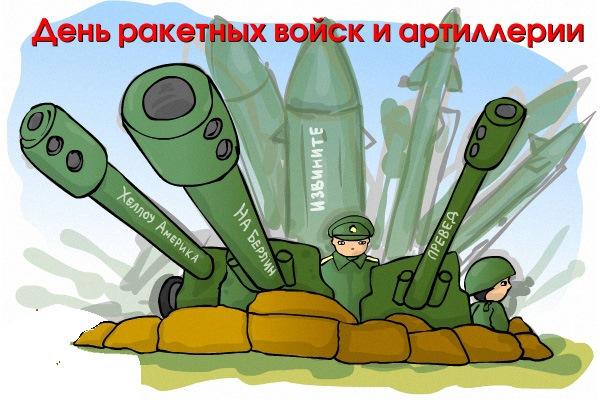 19 Ноября. День ракетных войск и артиллерии