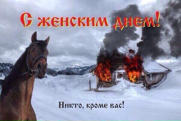 Картинка с женским днем с конем и горящей избой, анимация картинки