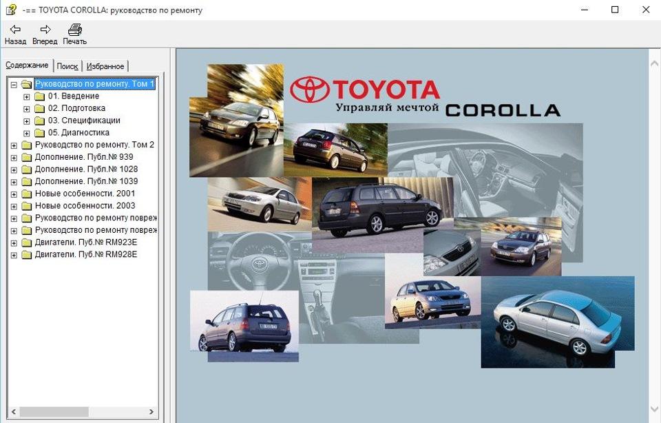 Corolla E120 руководство по эксплуатации - фото 8