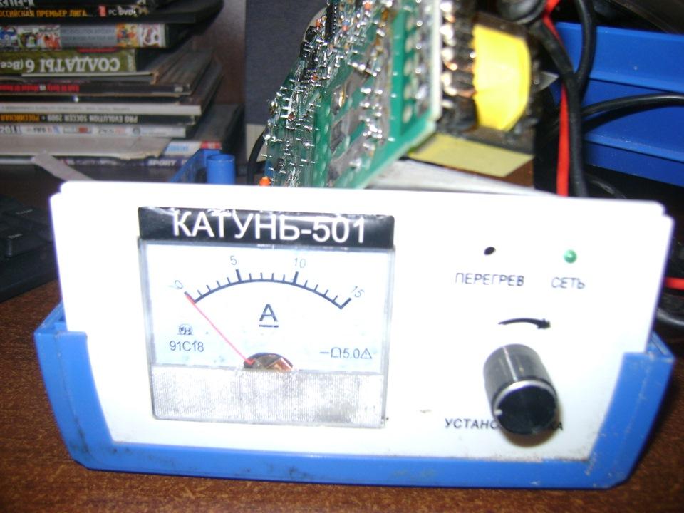 схема катунь 501 зарядное устройство