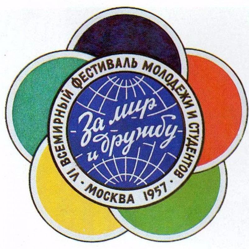 Всемирный фестиваль молодежи 2017 год