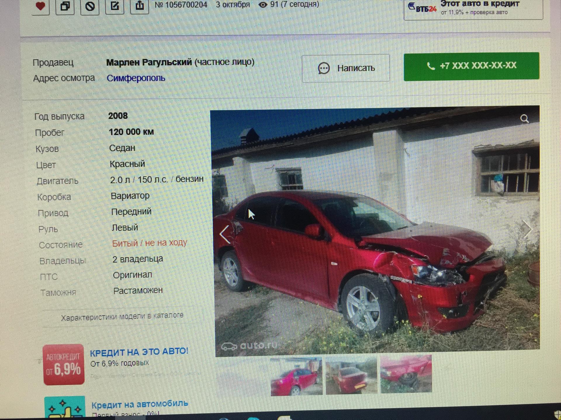 авто с пробегом в крыму в кредитсайт кредитная заявка