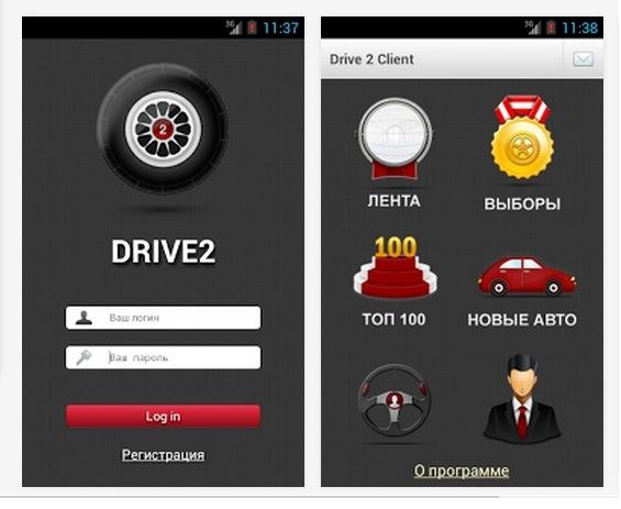 Скачать приложение драйв2 для андроид