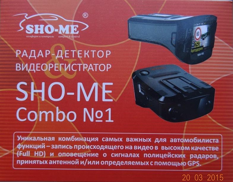 SHO-ME Combo№1 - SHO-ME официальный сайт