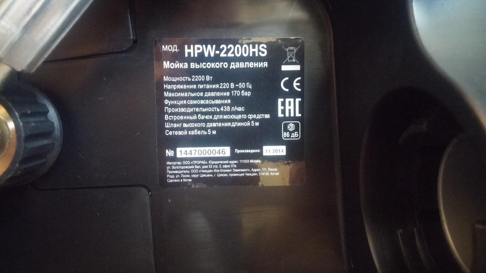 Автомойка Prorab HPW-2200HS - фото 7