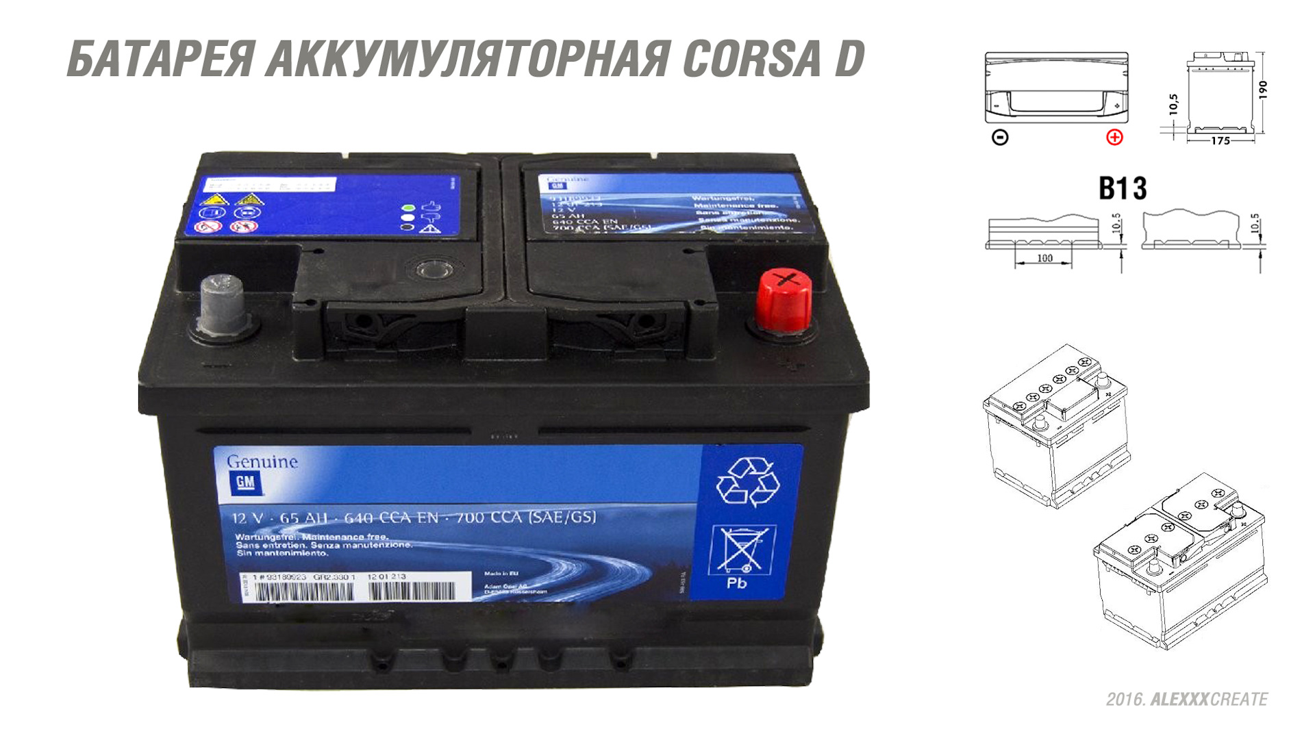 spare parts battery rechargeable corsa d logbook opel corsa de espa a 2008 on drive2. Black Bedroom Furniture Sets. Home Design Ideas