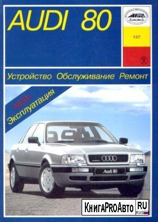 книга ремонта ауди а6