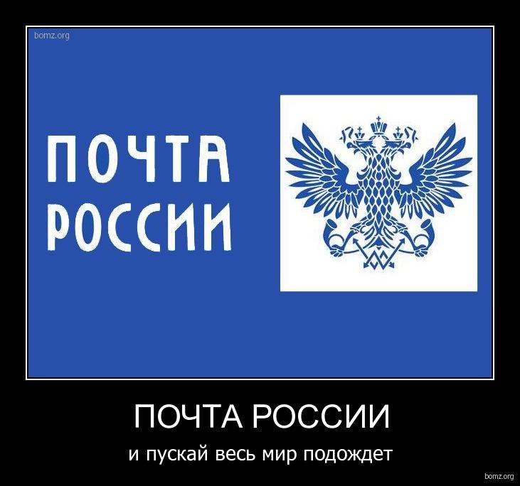 Смешные картинки с почтой россии на обслуживание