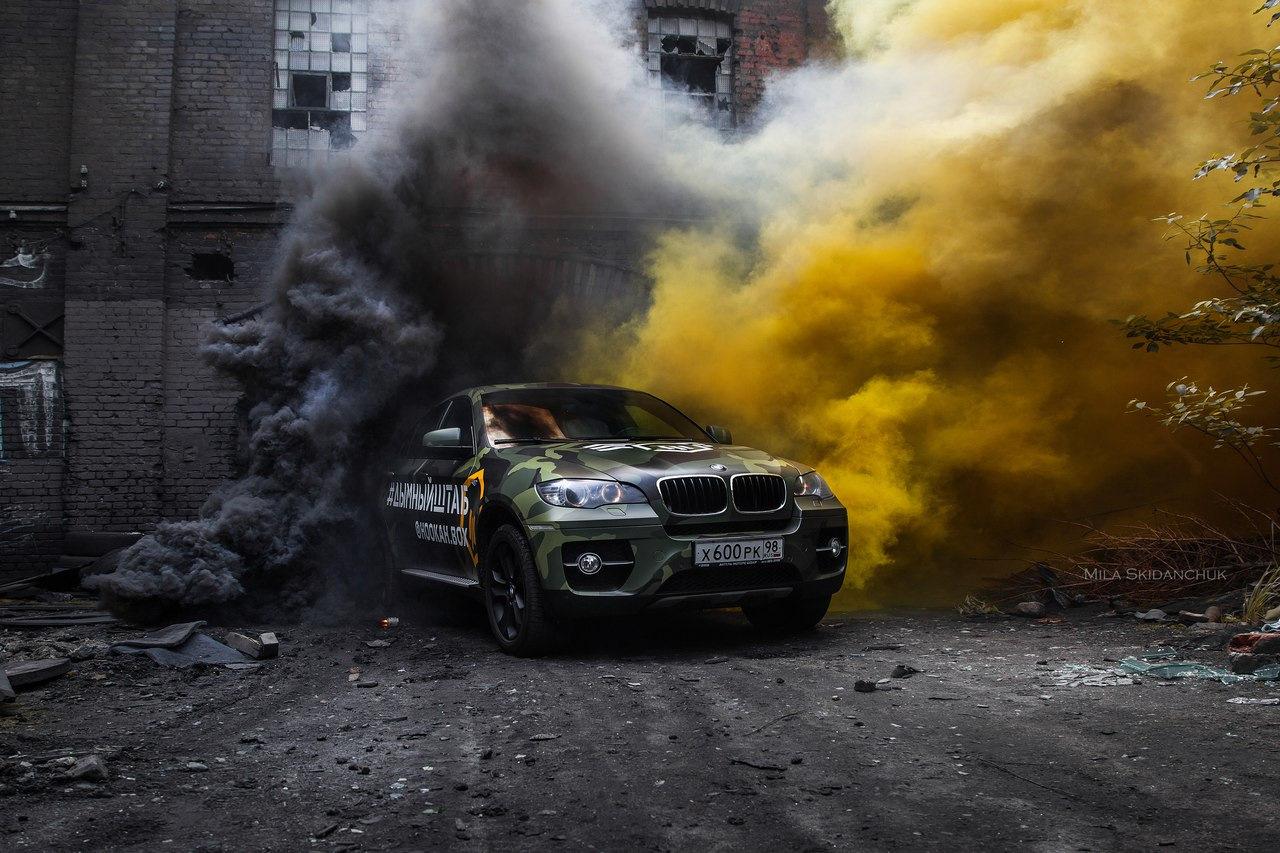 Машина и дым картинки