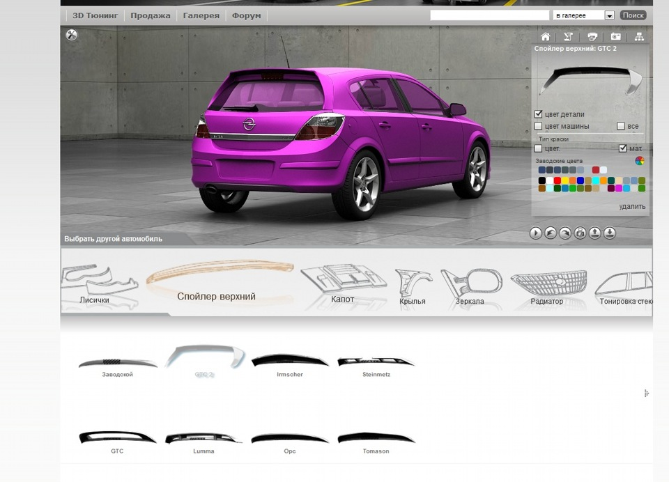 Метки виртуальный тюнинг автомобиля