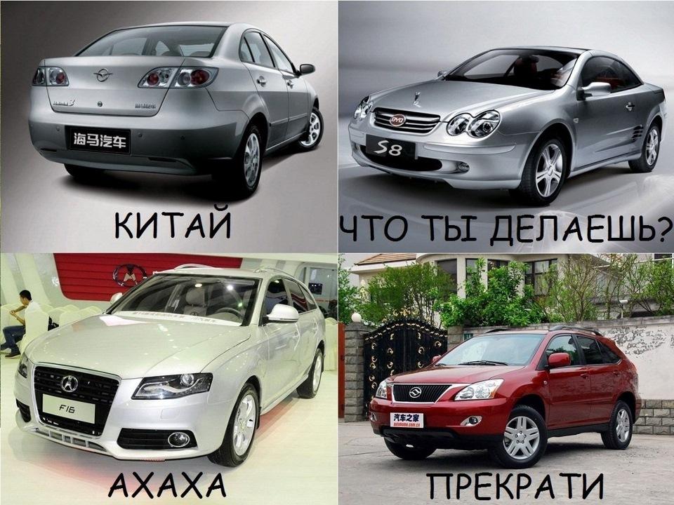 Китайские машины фото и названия