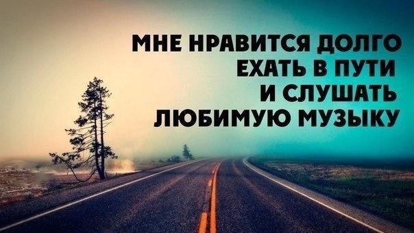 Музыка в машину | Музыкальные новинки 2 16 | ВКонтакте