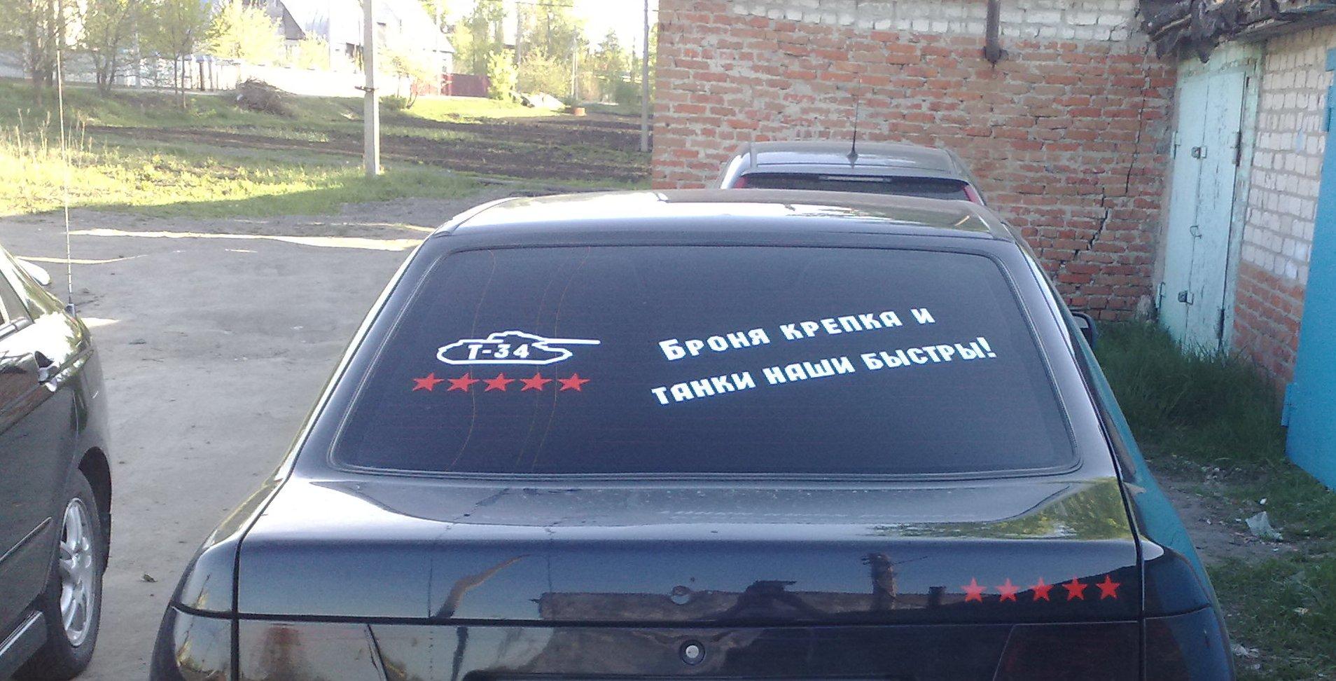 Наклейки на авто фото надписи