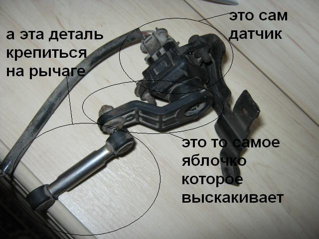 датчик роташування кузова opel omega b 2002
