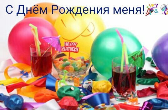 Открытки с днем рождения куму