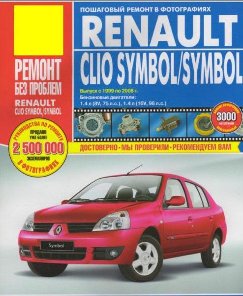 renault symbol 2008 1.4 ремонт двигателя